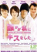 Dareka ga Watashi ni Kiss wo Shita (2010)
