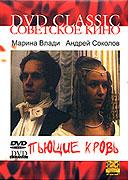 Pyushchye krovi (1991)