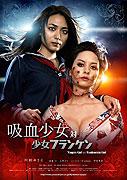Kyûketsu Shôjo tai Shôjo Furanken (2009)
