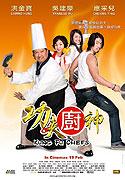 Gong fu chu shen (2009)