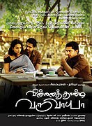 Vinnaithaandi Varuvaaya (2010)