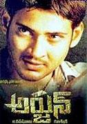 Arjun (2004)