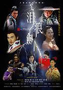 Lei Hen Jian (2007)