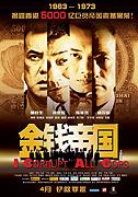 Gam chin dai gwok (2009)