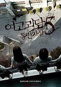 Yeogo goedam V: Dongban jasal (2009)