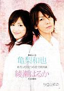 Tatta hitotsu no koi (2006)