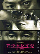 Autoreiji (2010)