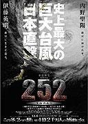 252: Signál života (2008)