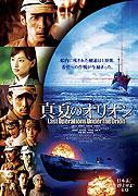 Manatsu no Orion (2009)