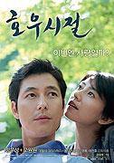 Hou sijeol (2009)