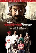 Me Shivajiraje Bhosale Boltoy (2009)