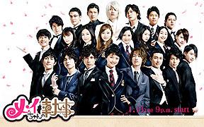 Mei-chan no Shitsuji (2009)