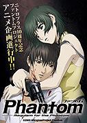 Phantom: Requiem for the Phantom (2009)