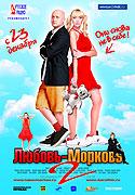 Lubov morkov 2 (2008)