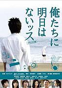 Oretachi ni asu wa naissu (2008)