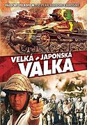 Velká japonská válka (1982)