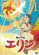 Kemono no sōja Erin (2009)