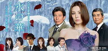 Koori no Hana (2008)