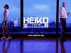 Heiko (2008)