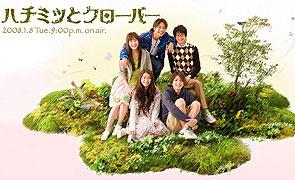 Hachimitsu to kurôbâ (2008)
