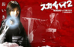 Sukai hai (2004)