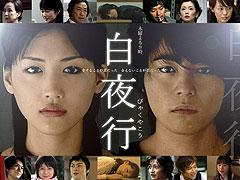 Byakuyakô (2006)