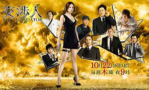 Koshonin 2 (2009)