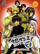 Kyō kara maō! - 3rd Series (2008)
