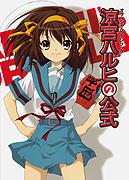 Suzumiya Haruhi no yūutsu (2009)