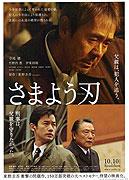 Samayou yaiba (2009)