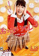 Oppai barê (2009)
