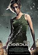 Deu suay doo (2009)