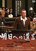 Ashita e no yuigon (2007)