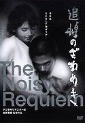 Tsuitô no zawameki (1988)