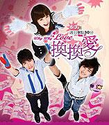 Huan huan ai (2007)