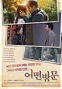 Eoddeon Bangmun (2009)