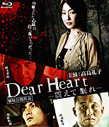 Dear heart: Furuete nemure (2009)