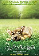 Ururu no mori no monogatari (2009)