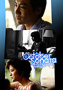 October Sonata (2009)