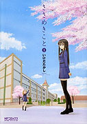 Sasameki koto (2009)