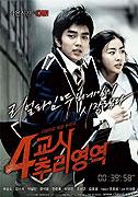 4kyosi churiyeongyeok (2009)