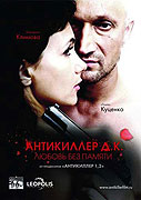 Antikiller D.K: Lyubov bez pamyati (2009)