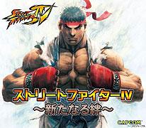 Street Fighter IV: Arata naru kizuna (2009)