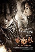 Xi Feng Lie (2010)