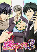 Junjō Romantica 2 (2008)
