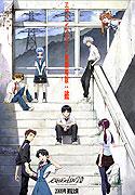 Evangelion shin gekijōban: Ha (2009)