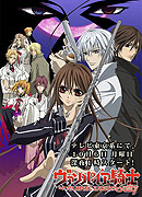 Vampire Knight Guilty (2008)