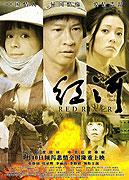 Hong he (2009)