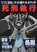 Hajime no ippo: Mashiba vs Kimura (2003)