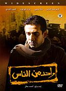 Wahed Min Al-Nass (2006)